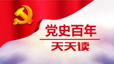 党史百年天天读 · 9月25日/党史学习教育应知应会