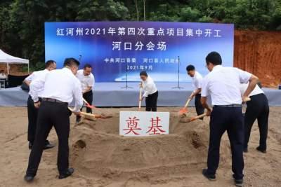 河口县2021年第四次重点项目集中开工