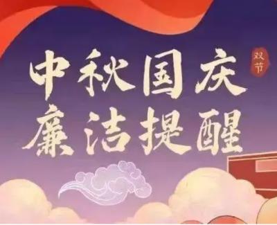 2021年中秋节、国庆节廉洁自律提醒
