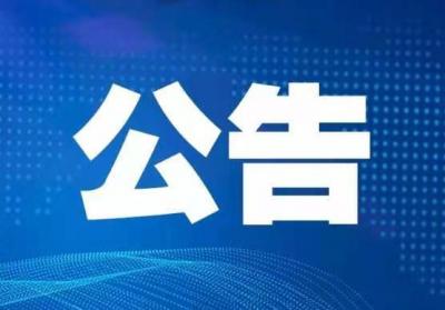 河口瑶族自治县人大常委会公告