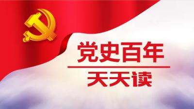党史百年天天读 . 10月20日/党史学习教育应知应会