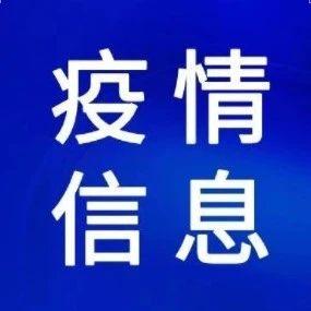 疫情防控|中国疾控中心教您做好个人防护/全国疫情信息发布(10月19日)