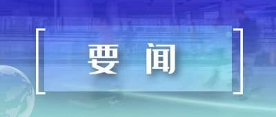 定了!十九届六中全会11月8日至11日在京召开