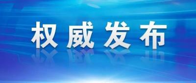 孙春兰在中国疾控中心调研时强调 优化完善常态化防控措施 更加科学精准做好防控工作