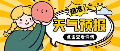 河口县天气预报(10月11日)