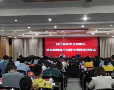 河口县公车信息化平台将于10月20日前启用