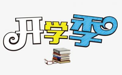 云南秋季学期开学时间定了!小学初中8月31日报到 9月1日上课