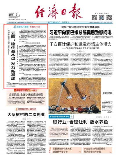 《经济日报》头版报道:云南稳住基本盘 发力新基建