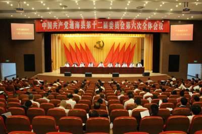中共通海县委十二届六次全体会议决议