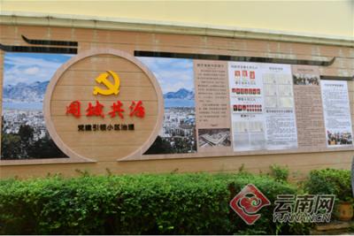 云南通海:党建引领小区治理 建设阳光和谐家园