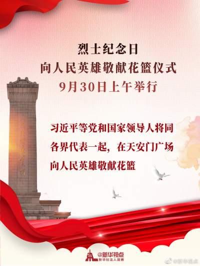 烈士纪念日向人民英雄敬献花篮仪式9月30日上午举行 习近平等党和国家领导人将出席