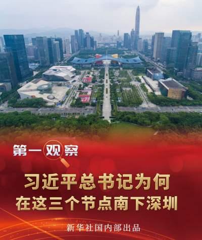 第一观察 习近平总书记为何在这三个节点南下深圳