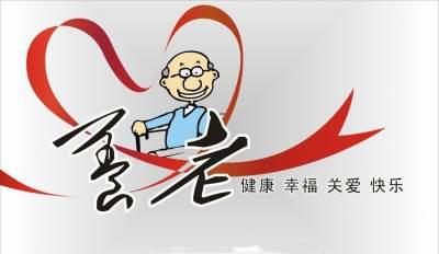 云南省建立完善医养结合老年健康服务体系