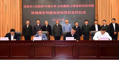 王力与中南大学李新海一行座谈 签订新能源新材料项目战略合作框架协议
