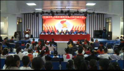 我县召开中国少年先锋队通海县第三次代表大会
