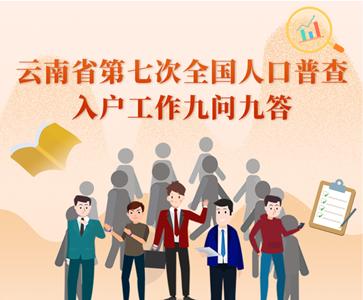 云南省第七次全国人口普查入户九问九答,你关心的都在这