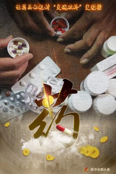 """让药品和耗材""""灵魂砍价""""更猛些"""