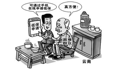 云南省城市低保新规实施 城市困难群众将全部纳入低保
