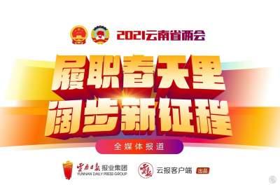 1000字!2021云南省政府工作报告极简版来了