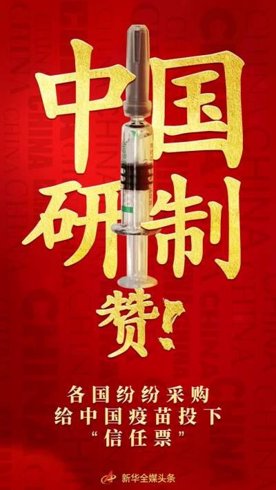 """各国纷纷采购,给中国疫苗投下""""信任票"""""""