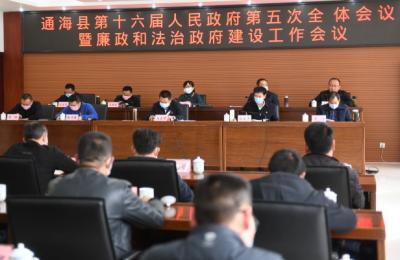 我县召开第十六届人民政府第五次全体会议 暨廉政和法治政府建设工作会