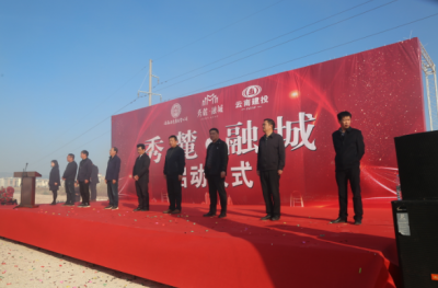 """通海""""秀麓·融城""""项目正式启动建设"""