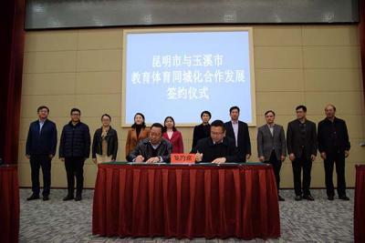 昆玉签订教育体育同城化合作框架协议