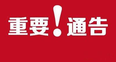 通海县人民政府关于禁止在秀山街道办事处 古城等区域燃放、销售烟花 爆竹的通告