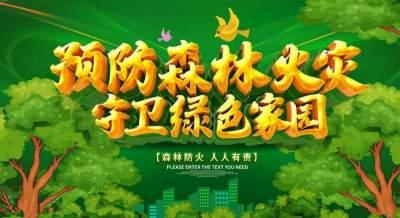 通海县人民政府2021年森林草原防火通告