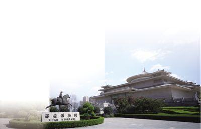 到西安博物院 看三千年变迁(华夏博物之旅)