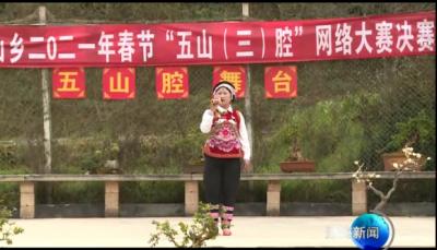 """里山乡举办""""五山腔""""网络大赛"""