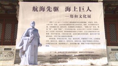 航海先驱 海上巨人——郑和文化展在我县展出