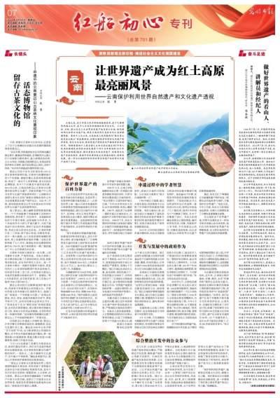今天,《光明日报》两个整版聚焦云南,只为这件事