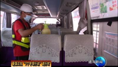 """爱国卫生""""7个专项行动""""进行时:  通海县汽车客运站多措并举 抓实爱国卫生""""七个专项行动"""""""