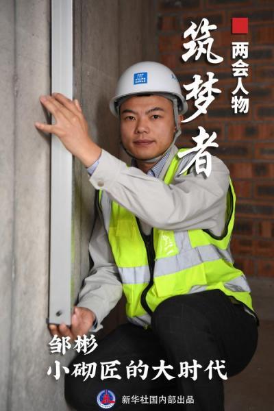"""""""砌""""出来的""""大国工匠""""——""""95后""""邹彬代表的成长故事"""