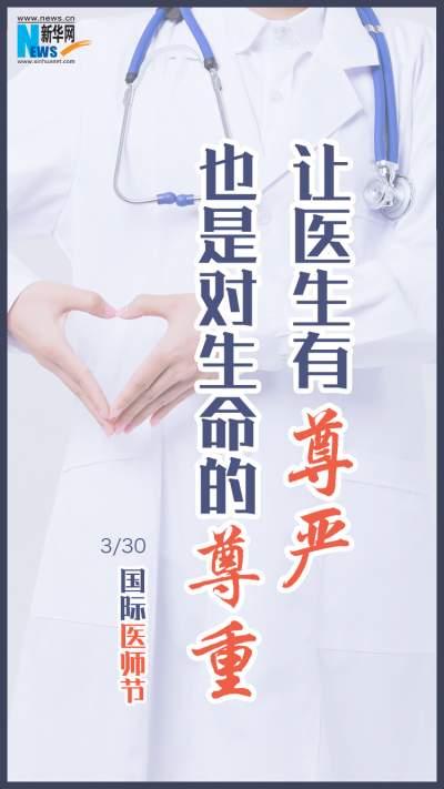 新华网评:给最可爱的人更多关爱