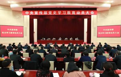 中宣部召开党史学习教育动员大会