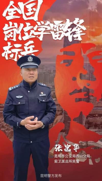 【聚焦】今天,央视《焦点访谈》讲述云南民警张忠华的故事
