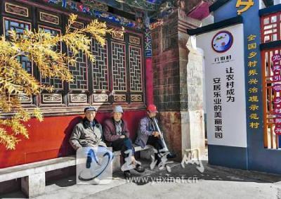 通海六街村:党建引领乡村发展