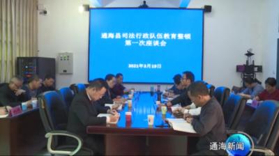 县司法局召开队伍教育整顿征求意见座谈会