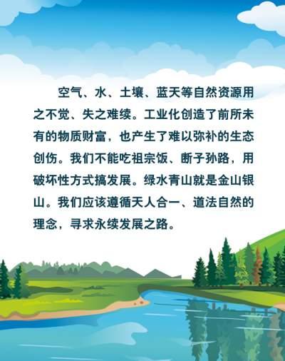 学习网评:让每一条河都流淌着幸福