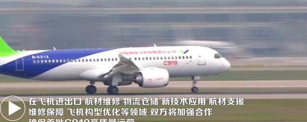"""国产大型客机C919全球首单""""落地""""东航"""