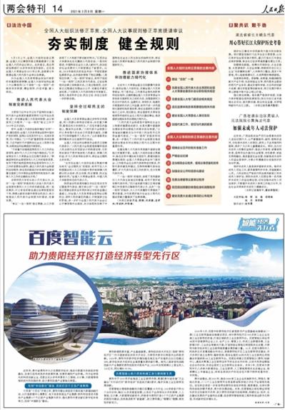 《人民日报》两会特刊、央视《新闻联播》持续关注!云南代表委员都说了啥