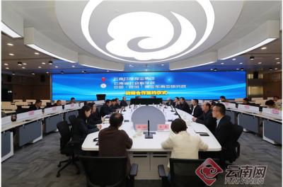 云南日报报业集团与云南省社会科学院、中国(昆明)南亚东南亚研究院签署战略合作协议