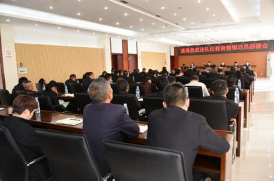 全县政法队伍教育整顿动员部署会议召开