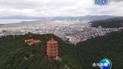 通海县跻身国家历史文化名城