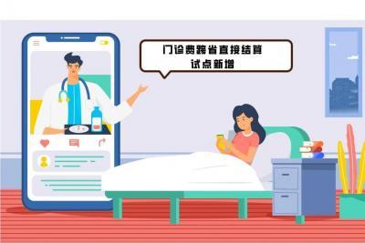 玉溪12家医疗机构试点门诊慢特病西南5省(区、市)跨省直接结算
