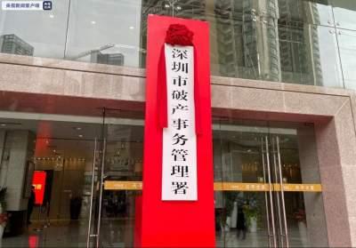 全国首部个人破产法规3月1日在深圳正式施行