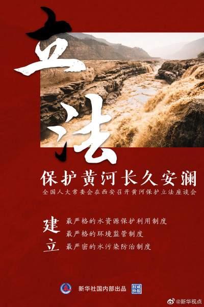 权威快报|黄河保护立法提速