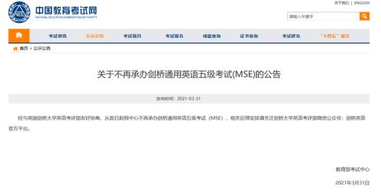 教育部考试中心不再承办剑桥通用英语五级考试(MSE)